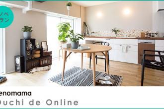 @おうちでオンライン相談【住んでいる家orお持ちの家をリノベしたい方向け】