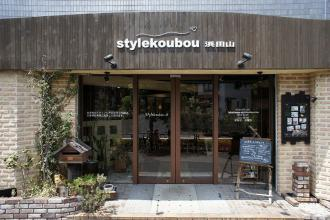 プランナーと直接気軽に話ができるスタジオ型ショールーム スタイル工房浜田山店