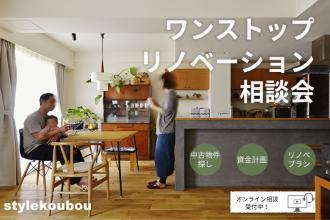 【オンライン(ビデオ通話)】「ワンストップリノベーション相談会」随時開催中!