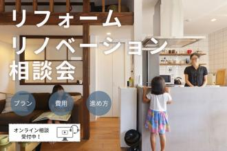 【オンライン(ビデオ通話)】リフォーム・リノベーション相談会