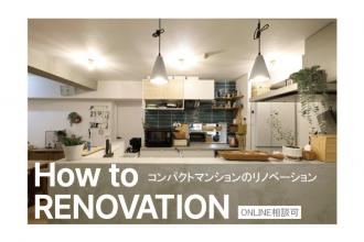 【オンライン相談可】 How to Renovation