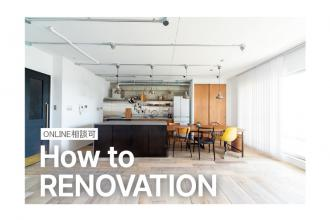 How to RENOVATION@北堀江