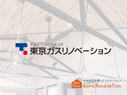 東京ガスリノベーション株式会社