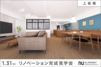 【上板橋】北欧テイスト×回遊性の2LDK 1日限定オープンルーム