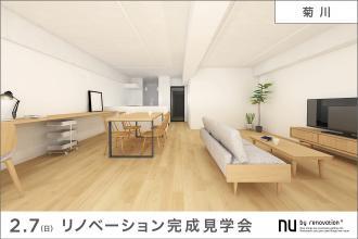 【菊川】余白×真鍮が華美なバランスの2LDK 1日限定オープンルーム