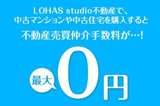 【横浜市・川崎市で開催!】中古を買ってリノベーション無料相談会